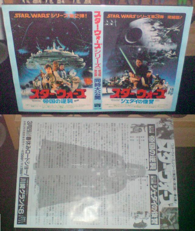 Vintage Star Wars Chirashis (Japanese Movie Flyers) Double11
