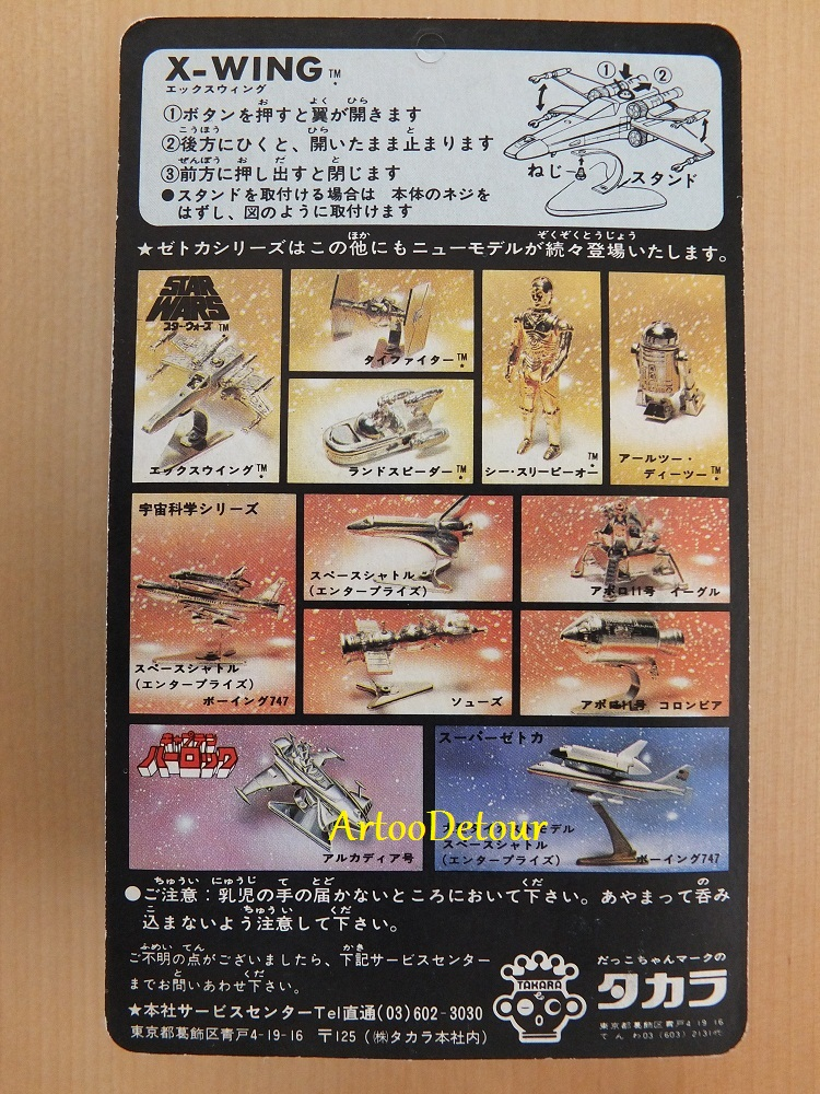 Luke X-Wing Pilot / X-Wing Fighter focus *** Updated March 2015 Takara14