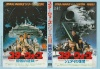 THE JAPANESE VINTAGE STAR WARS COLLECTING THREAD  Esb_ro10
